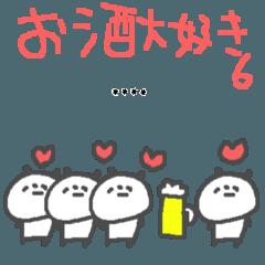 お酒大好きパンダ6<カスタムバージョン>