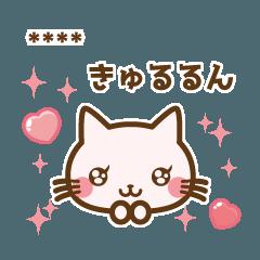 [LINEスタンプ] 恋するらぶねこ♡カスタム