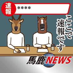 馬と鹿カスタム