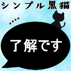 【吹き出しシンプル】敬語/黒猫/カスタム