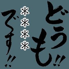 気合いのカスタム筆でか文字~敬語・丁寧語