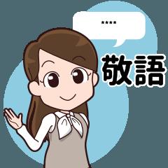 【敬語】会社員向けカスタムスタンプ