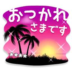 [LINEスタンプ] カスタム★5文字★大人のビーチリゾート