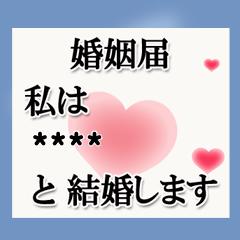 LINE上で婚姻届が♥カスタムスタンプ5文字