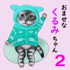 [LINEスタンプ] おませなくるみちゃん 2