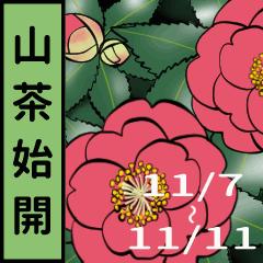 冬暦〜二十四節気と七十二候〜