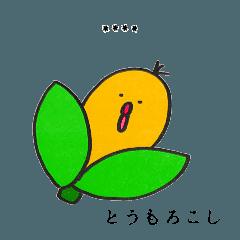 おやさいたち【テキストフリー】