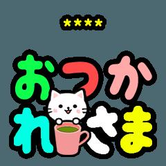 デカ文字こねこ♡日常語・敬語・イベント