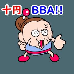 10円 BBA