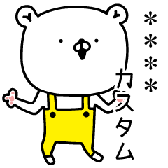 くまちゃんGO!【カスタムスタンプ】