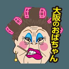 ザ 大阪おばちゃんシスターズ Part3