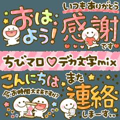 ちびマロ♡デカ文字スタンプ