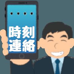 【カスタム】時刻・時間連絡用(男性)