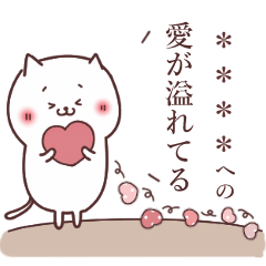 [LINEスタンプ] 毎日使える☆ほっこりカスタムスタンプ