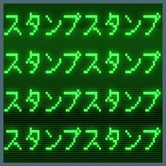 グリーンディスプレイのスタンプ【ドット】
