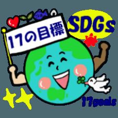 笑顔のSDGs 世界のゴールスタンプ