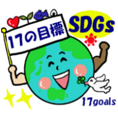 [LINEスタンプ] 笑顔のSDGs 世界のゴールスタンプ