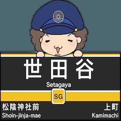 ぱんちくん駅名スタンプ〜東京世田谷線〜