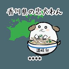 [LINEスタンプ] 香川県の忠犬わん(讃岐弁)カスタム