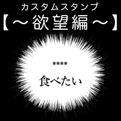 【〜欲望編〜】ふきだしカスタムスタンプ