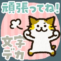 チャンパチとあそぼ【文字デカ】