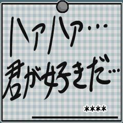 [LINEスタンプ] カスタムメモ帳スタンプ