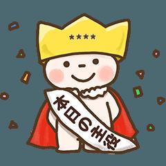 わんぱく家族!くままのカスタム①(6文字)