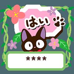やさしいクロネコ【カスタム編】
