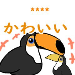 【カスタム】ふっくらオニオオハシさん