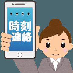 【カスタム】時刻・時間連絡用(女性)
