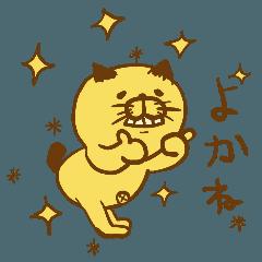 〜長崎弁〜カステラ猫