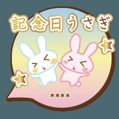 [LINEスタンプ] 記念日うさぎ