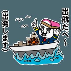 神奈川弁の小田原かまぼこ船長