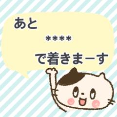 [LINEスタンプ] お誘い&待ち合わせネコ