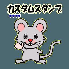 ネズミのカスタムスタンプ