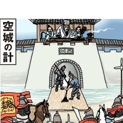 中国の[三国志](日本語版)
