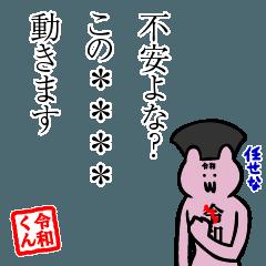 [LINEスタンプ] カスタム川柳 〜令和を詠む〜