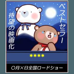 [LINEスタンプ] クマ×クマの面白カスタム