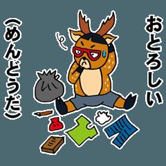 奈良弁の鹿KUNせんべえ