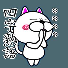 ツンギレぬこ の 四字熟語
