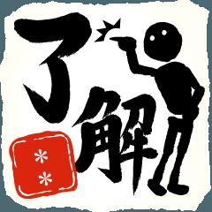 カスタムスタンプ!!筆文字で伝えよう!!! 10