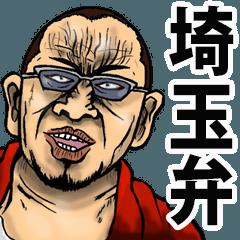 [LINEスタンプ] 恐い顔の埼玉弁