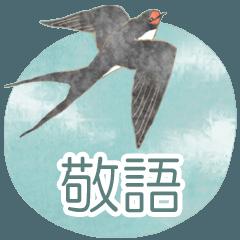 敬語・鳥スタンプ(水彩タッチ)