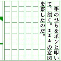 『3文字・カスタム』小説家ぶるスタンプ6