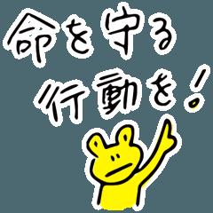 離れて住む家族へ蛙と声かけ〜災害・防災