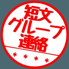 【カスタム】グループ連絡はんこハンコ(01)