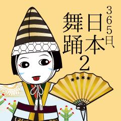 365日、日本舞踊 2【カスタム】