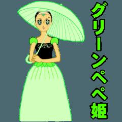 グリーンペペ姫