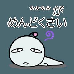 [LINEスタンプ] めんどく星人7/カスタム (1)