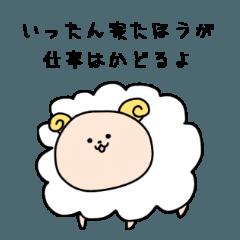[LINEスタンプ] 睡眠を勧めてくる羊くん
